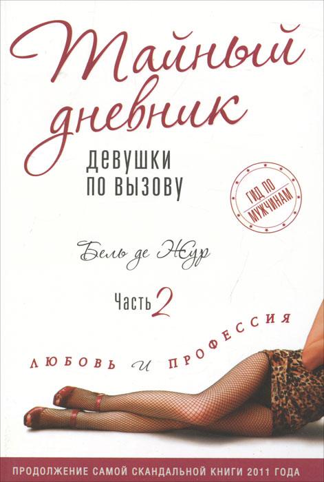 Бель Де Жур Тайный дневник девушки по вызову. Часть 2. Любовь и профессия постельное бель в новогиреево