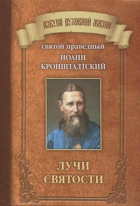 Святой праведный Иоанн Кронштадтский Лучи святости судакова ирина н иоанн святой из дамаска