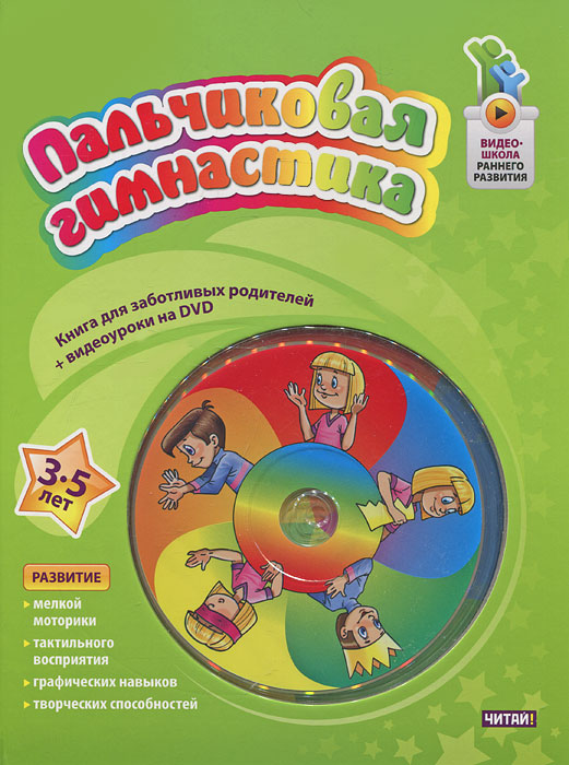 Пальчиковая гимнастика. 3-5 лет (+ DVD-ROM) fairyland 3 alphabet book beginner international алфавит