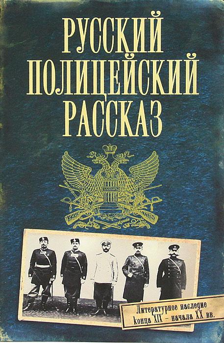 Zakazat.ru: Русский полицейский рассказ
