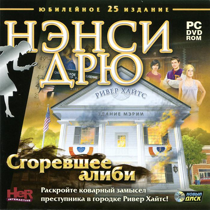 Нэнси Дрю: Сгоревшее алиби rauf kuliyev let it beso a