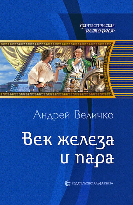 Андрей Величко Век железа и пара величко наина
