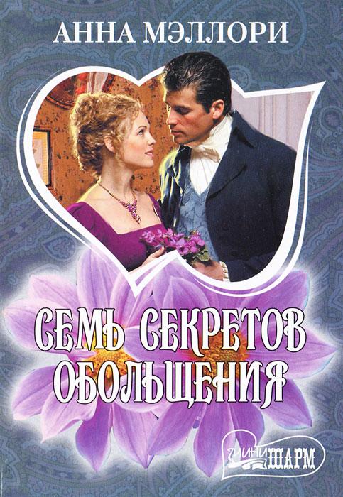 sekreti-eroticheskogo-obolsheniya