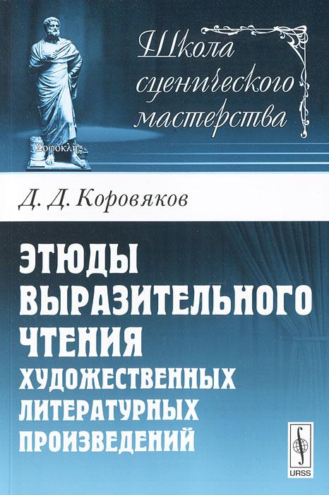 Д. Д. Коровяков Этюды выразительного чтения художественных литературных произведений