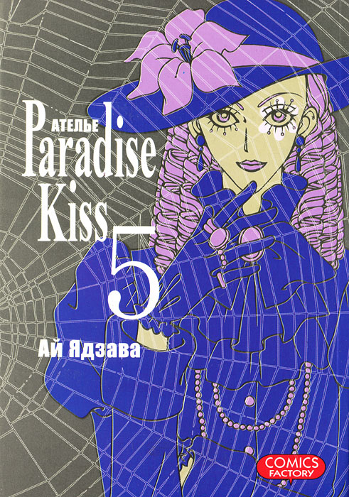 Ай Ядзаа Атeлье Paradise Kiss. Том 5
