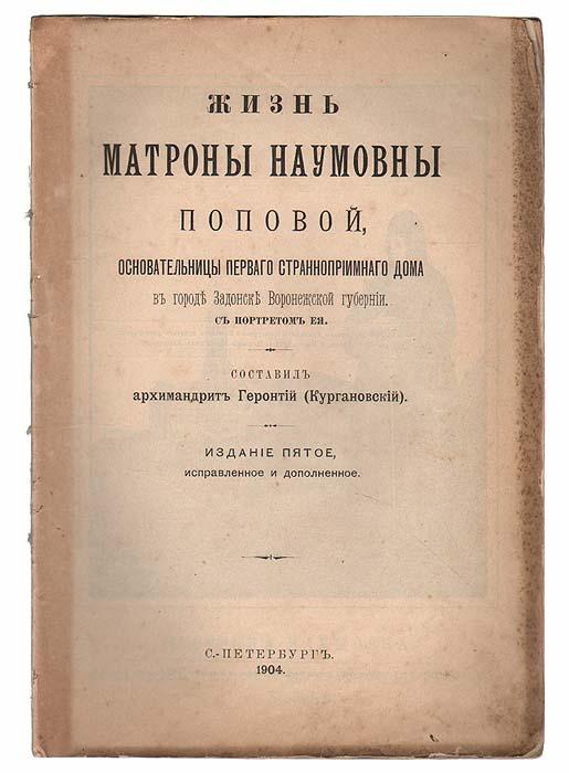 Жизнь Матроны Наумовны Поповой, основательницы первого странноприимного дома в городе Задонск Воронежской губернии