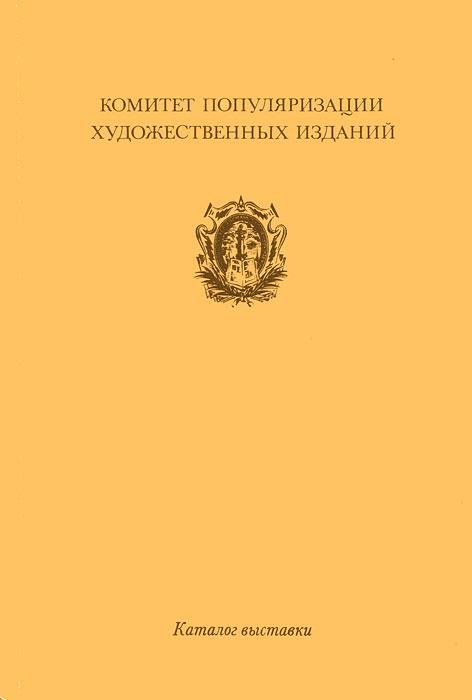 Выставка изданий и оригиналов графики (1896-1930). Каталог каталог леди