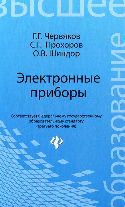 Г. Г. Червяков, С. Г. Прохоров, О. В. Шиндор Электронные приборы