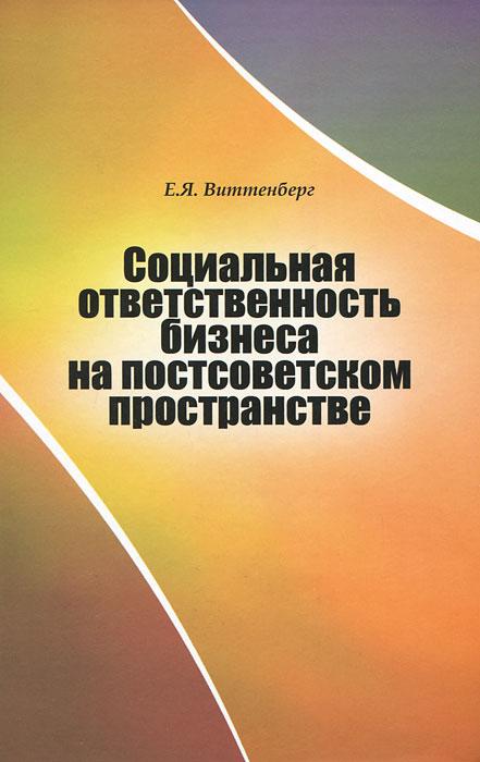 Е. Я. Виттенберг Социальная ответственность бизнеса на постсоветском пространстве