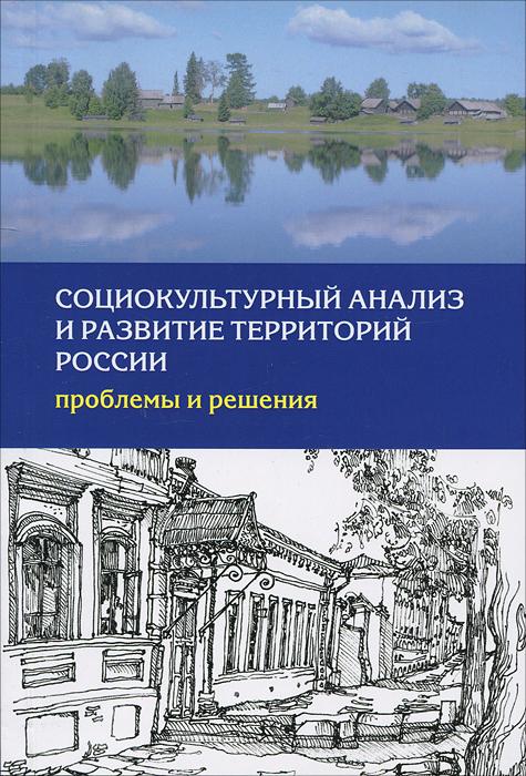 Zakazat.ru: Социокультурный анализ и развитие территорий России. Проблемы и решения
