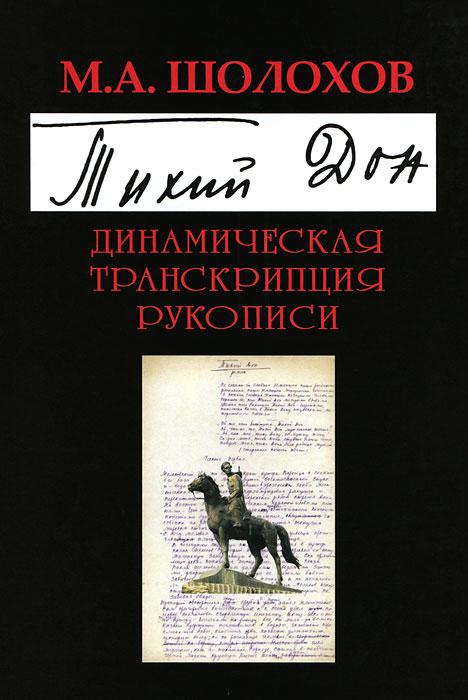 Михаил Шолохов Тихий Дон. Динамическая транскрипция рукописи