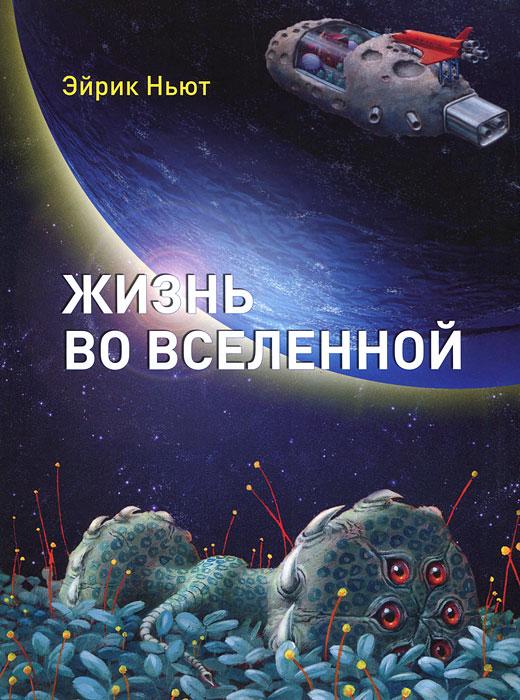 Эйрик Ньют Жизнь во вселенной
