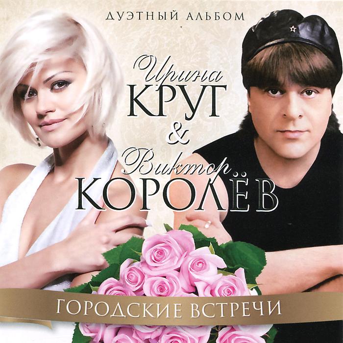 Ирина Круг и Виктор Королев. Городские встечи