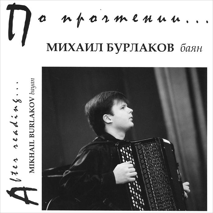 Михаил Бурлаков Михаил Бурлаков. По прочтении...