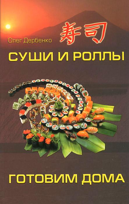 Олег Дербенко Суши и роллы. Готовим дома