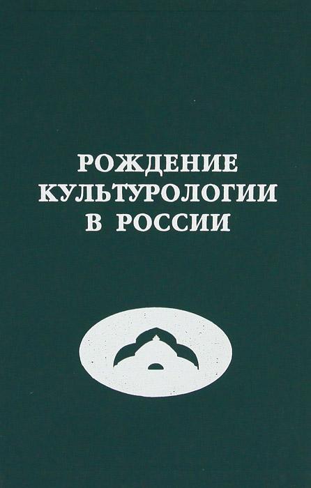 Рождение культурологии в России
