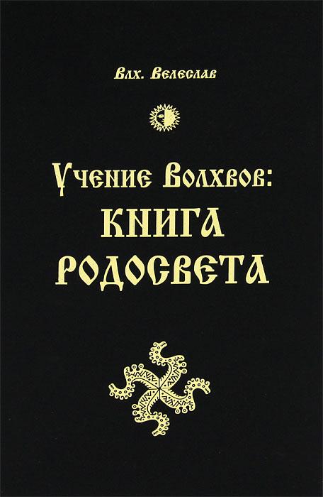 Учение Волхвов. Книга Родосвета. Влх. Велеслав