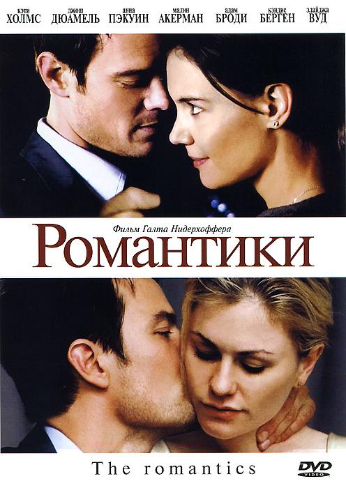 Романтики hoche productions