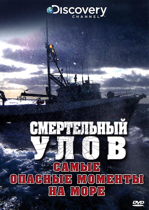 Discovery: Смертельный улов: Самые опасные моменты на море жаровня scovo сд 013 discovery