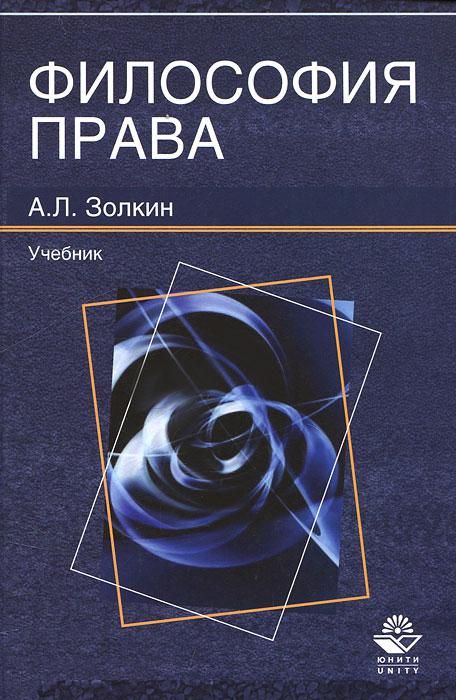 А. Л. Золкин Философия права