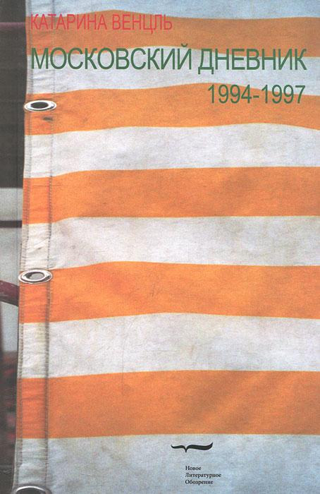 Московский дневник. 1994-1997