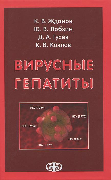 Zakazat.ru: Вирусные гепатиты. Ю. В. Лобзин, К. В. Жданов, Д. А. Гусев, К. В. Козлов