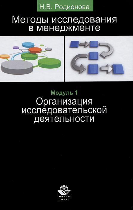 Методы исследования в менеджменте. Модуль 1. Организация исследовательской деятельности е а гараева организация исследовательской работы бакалавров