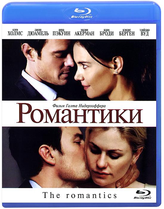 Романтики (Blu-ray) друзья друзей blu ray