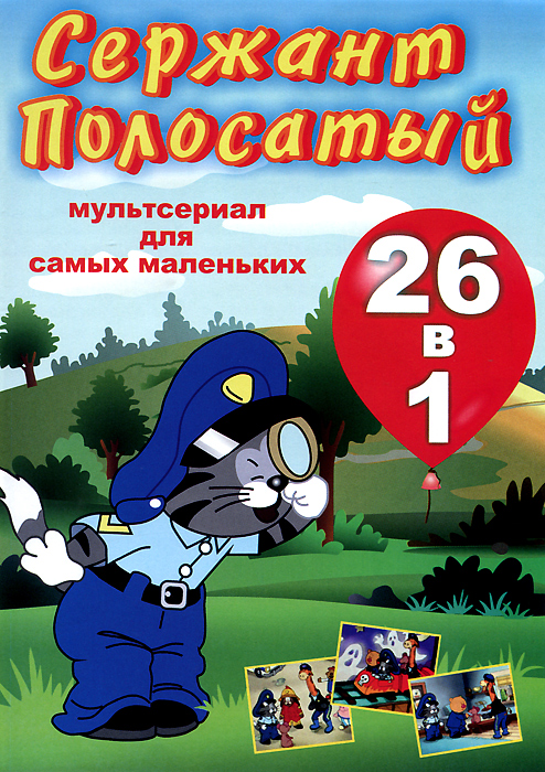 Сержант Полосатый: Серии 1-26