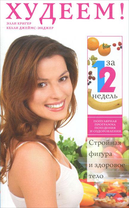 Zakazat.ru: Худеем! За 12 недель. Стройная фигура и здоровое тело. Элли Кригер, Келли Джеймс-Энджер