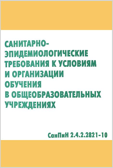 Санитарно-эпидемиологические требования к условиям и организации обучения в общеобразовательных учреждениях. СанПиН 2.4.2.2821-10