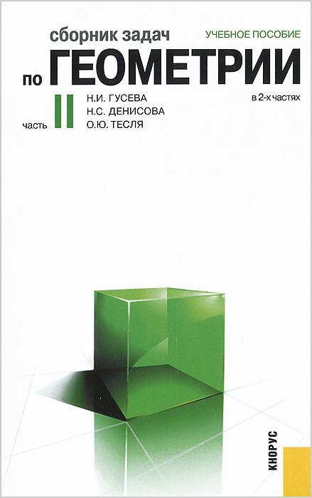 Сборник задач по геометрии. В 2 частях. Часть 2