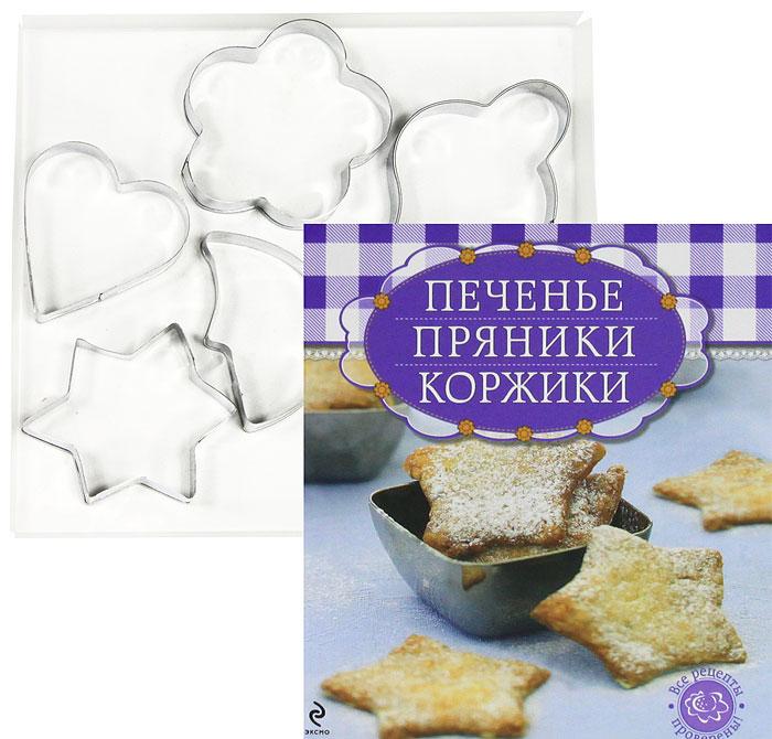 Л. Шаутидзе Печенье, пряники, коржики (+ формы для выпечки) купить цельнозерновое печенье