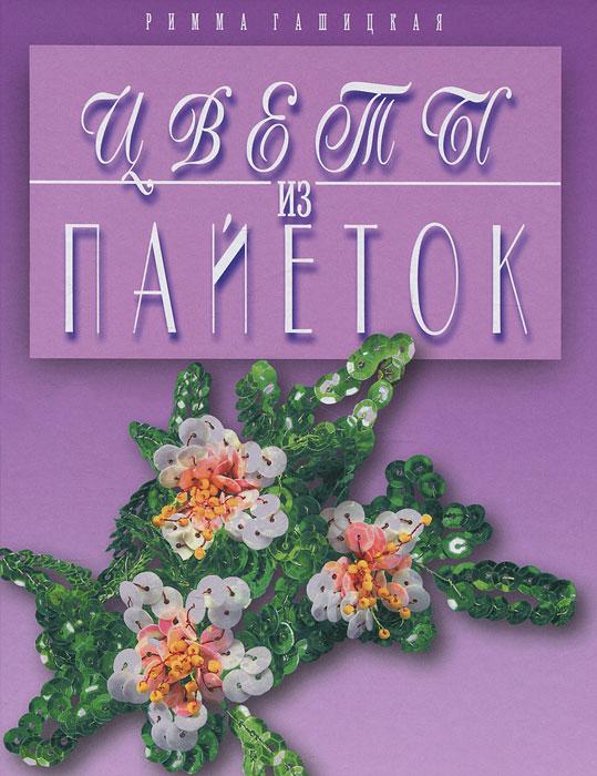 Римма Гашицкая Цветы из пайеток lori цветы из пайеток тюльпаны