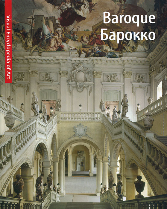 Baroque / Барокко the life of forms in art