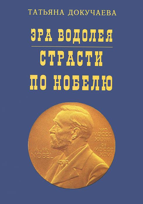 Татьяна Докучаева Эра Водолея. Страсти по Нобелю ченчи