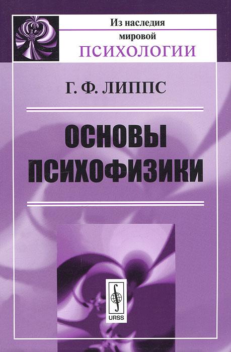 Основы психофизики. Г. Ф. Липпс