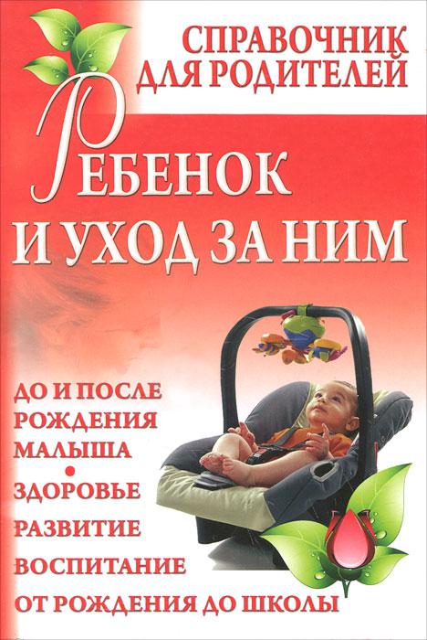 Ребенок и уход за ним. Справочник для родителей