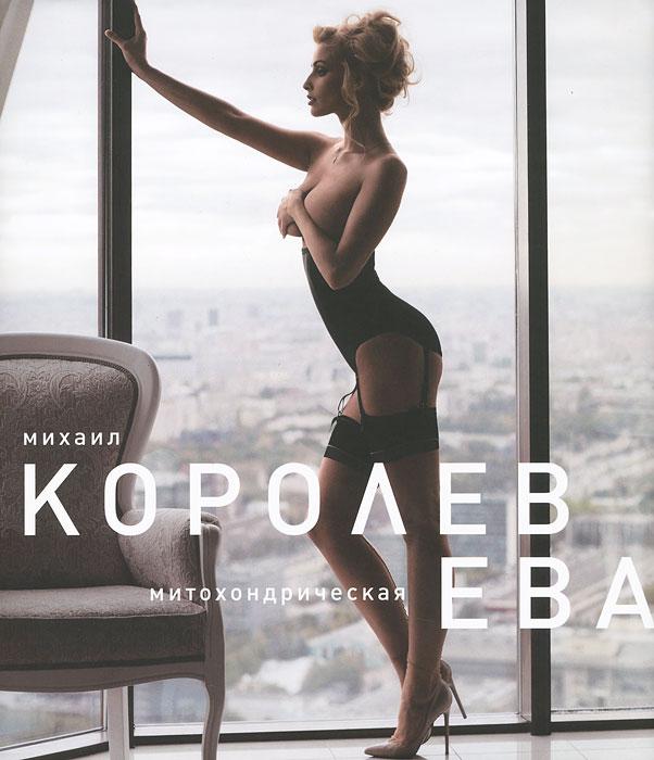 Михаил Королев Ева анна чапман шарф