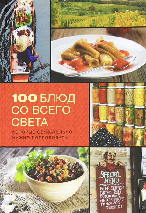 100 блюд со всего света, которые обязательно нужно попробовать по рецепту со всего света