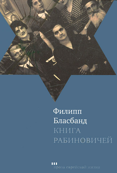 Филипп Бласбанд Книга Рабиновичей сахара тринадцать