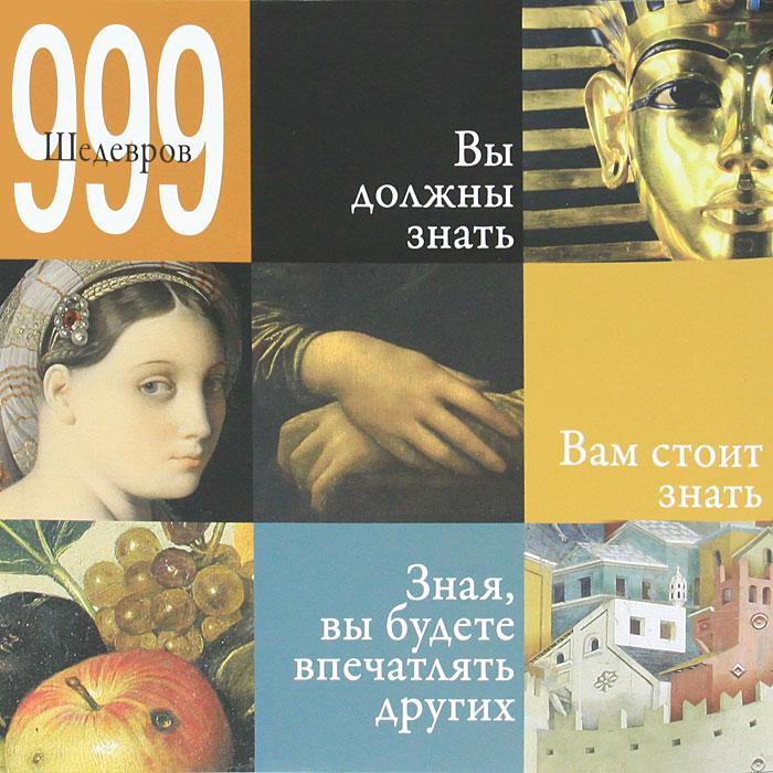 999 шедевров адамчик м в 500 шедевров мирового искусства