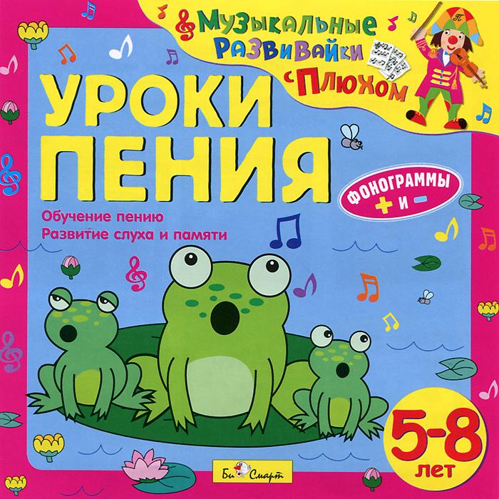 Юрий Кудинов Уроки пения би смарт би смарт cd ладушки