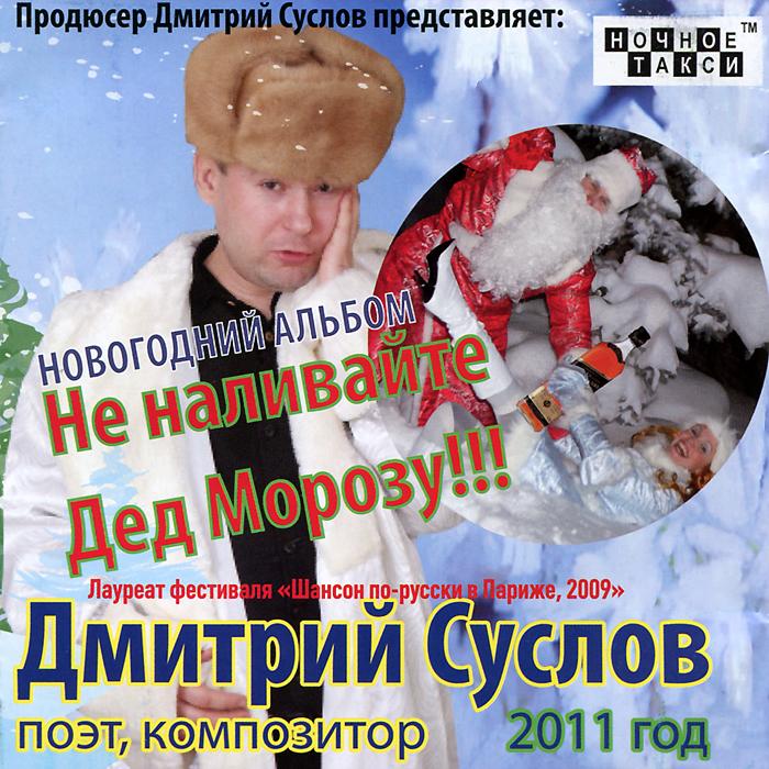 Дмитрий Суслов. Не наливайте Дед Морозу