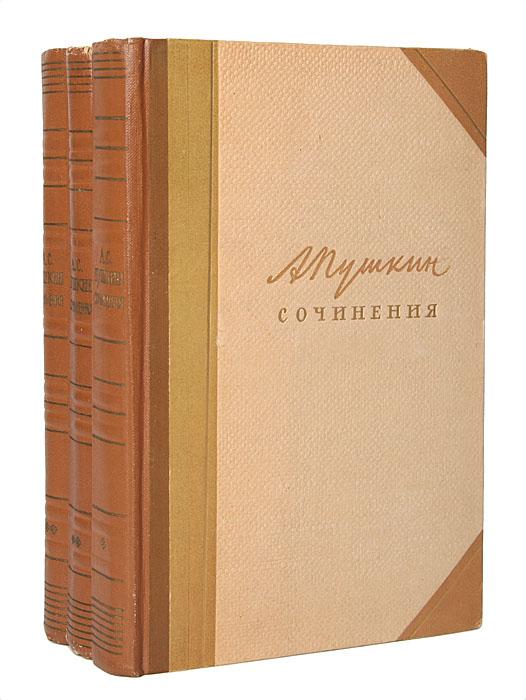 А. С. Пушкин. Сочинения в 3 томах (комплект из 3 книг) н г чернышевский избранные философские сочинения в 3 томах комплект из 3 книг