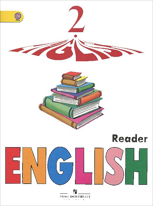 Кира Бондаренко, Ирина Верещагина English 2: Reader / Английский язык. 2 класс. Книга для чтения