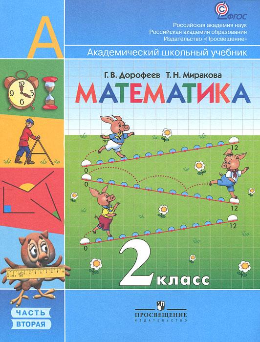 Академичечкий школьный по математике учебник класс как решебник смотреть 6