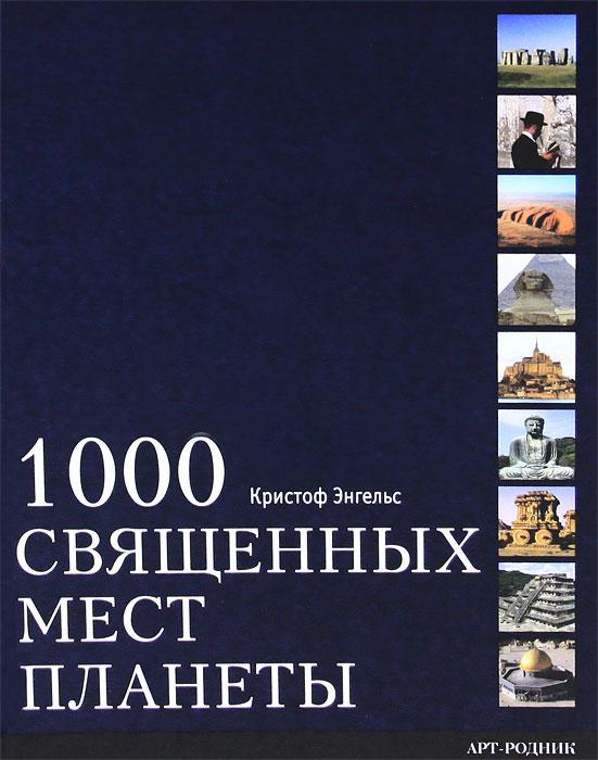 9783833161612 - Кристоф Энгельс: 1000 священных мест планеты - Книга