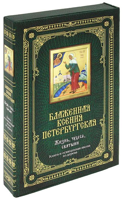 Елена Сергеева Блаженная Ксения Петербургская. Жизнь, чудеса, святыни (подарочное издание + икона)