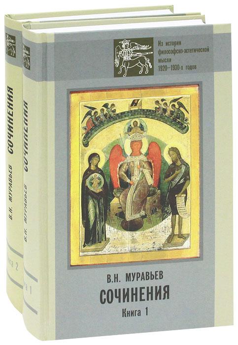 В. Н. Муравьев В. Н. Муравьев. Сочинения (комплект из 2 книг)